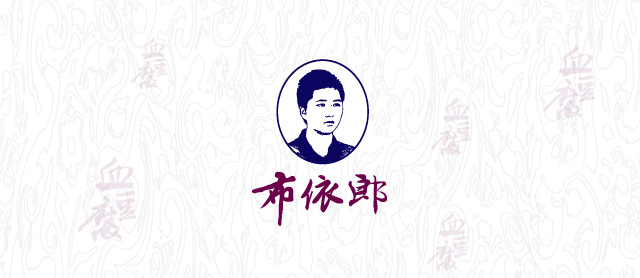 食品品牌标志设计 布依郎 - logo设计_贵阳包装设计